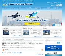 羽田空港交通株式会社 様