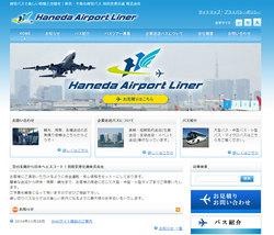 羽田空港交通 株式会社 様