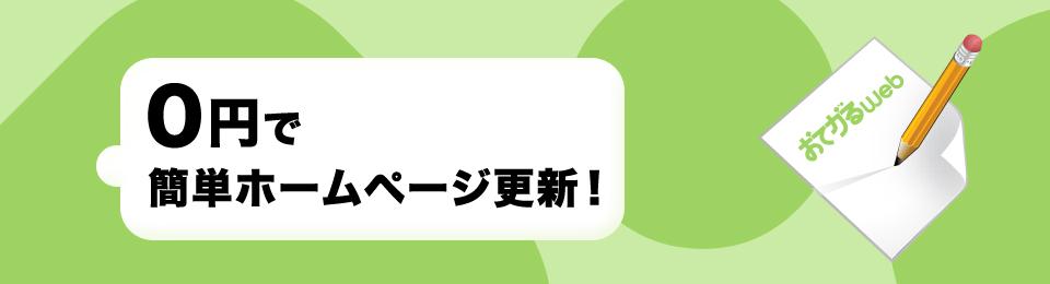 0円で簡単ホームページ更新!